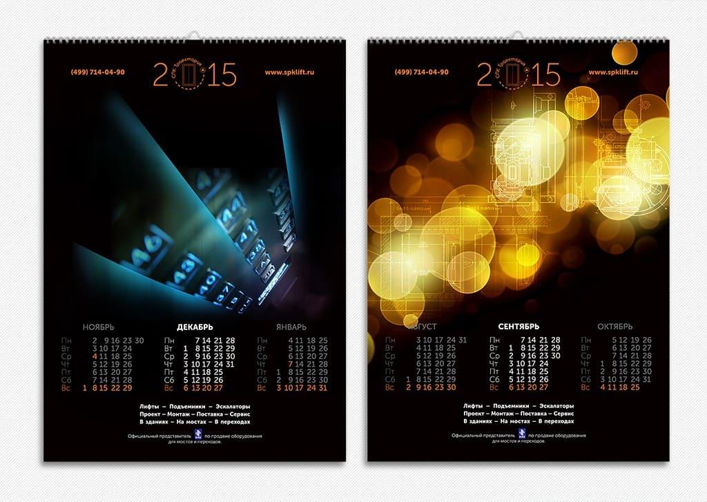 Заказать дизайн календаря фотография. Студия полиграфии. Дизайн полиграфической продукции