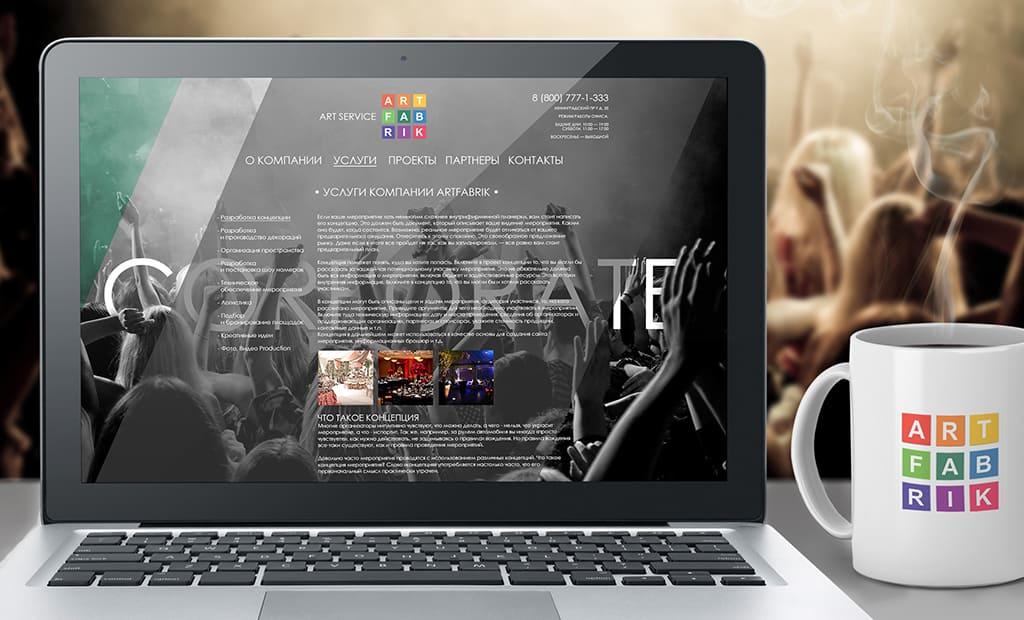 создание сайта визитки под ключ для ивент агентства картинка