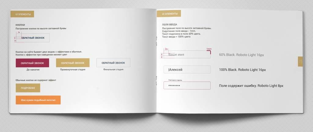 Пример гайдлайна для веба. Гайд-лайн для веб. Гайд-лайн для сайта. Размеры элементов