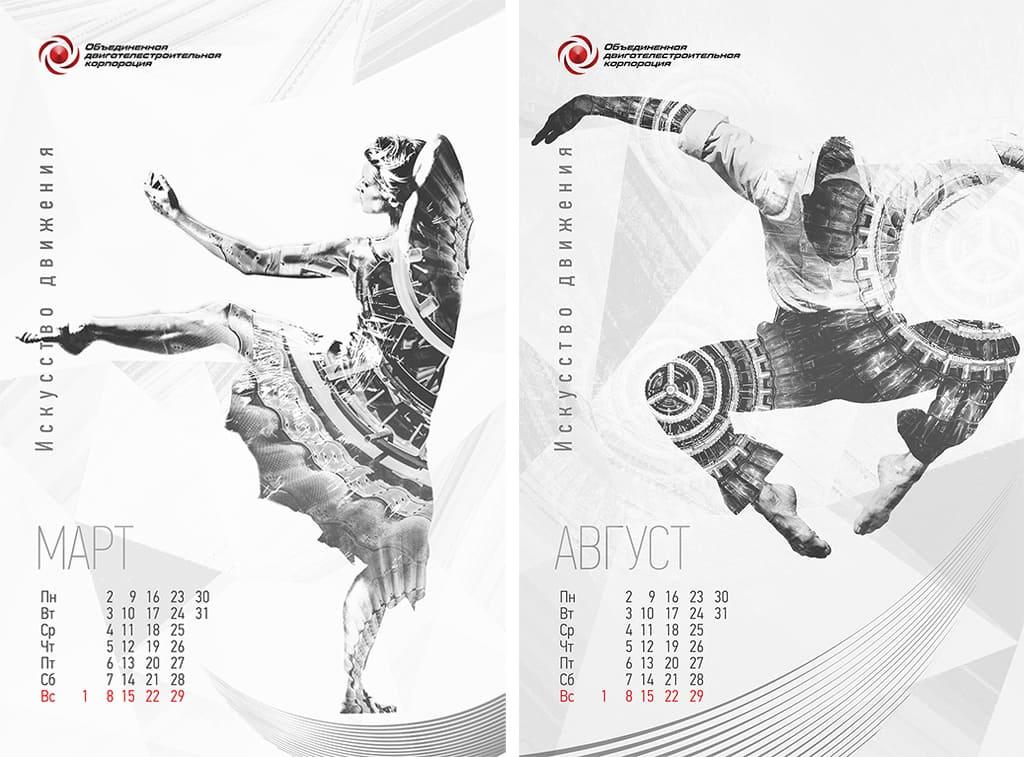 Заказать дизайн календаря ОДК фото. Заказать дизайн полиграфии, дизайн рекламной продукции для участия в выставке