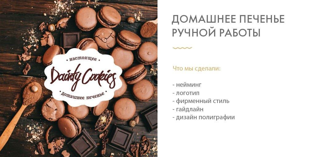 Создание бренда. Московское брендинговое агентство. Брендинг компании Dainty Cookies