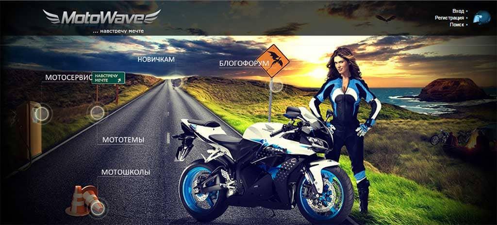 Разработка дизайна сайта - Социальный портал для мотоциклистов. Главная страница