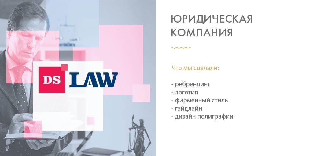 Ребрендинг юридической компании Доверенный совертник. Брендинг студия