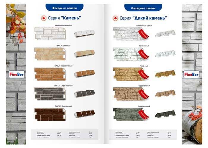 Дизайн разворота каталога продукции фото