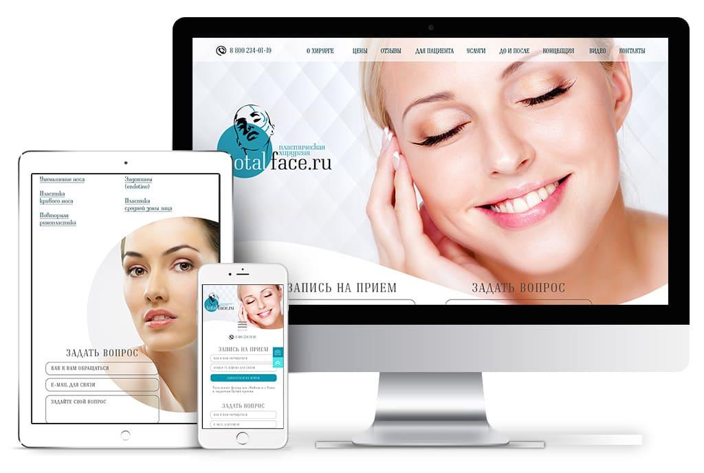 сайт пластического хирурга. медицинский сайт