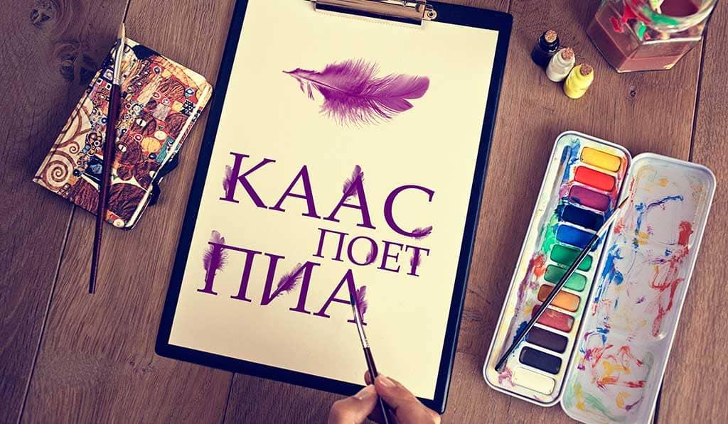 russkiy-lettering-patrisiya-kaas_01