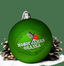 гайдлайн для компании Наша игрушка Новогодняя сказка
