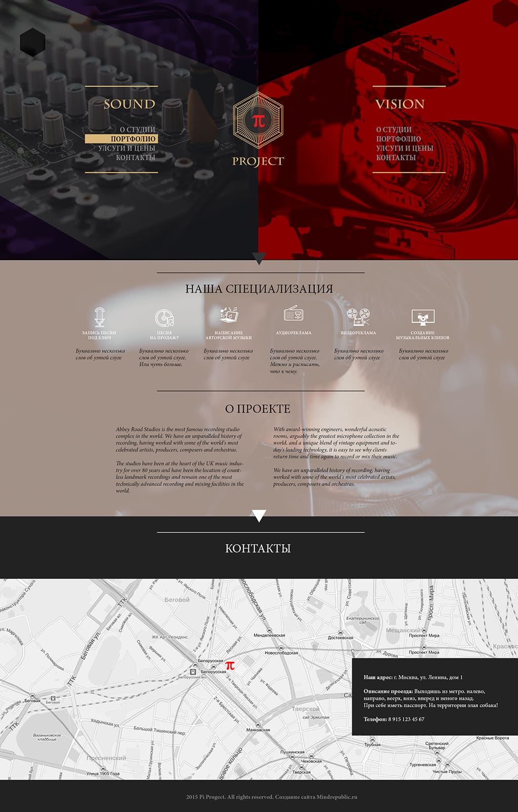 web дизайн сайта студии звукозаписи Piproject