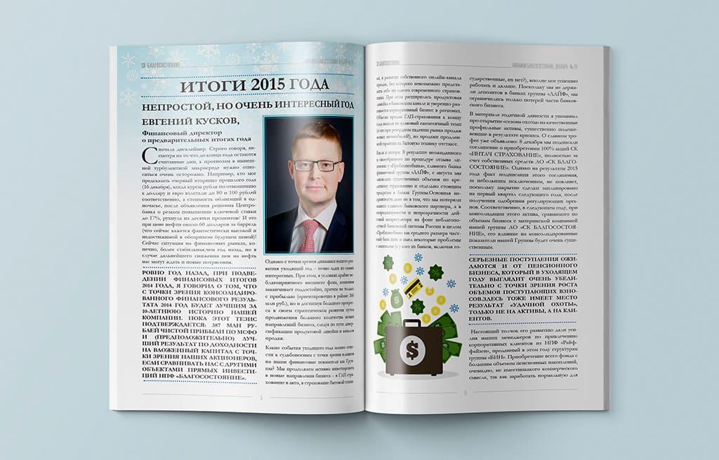 blago_01 создание корпоративного журнала