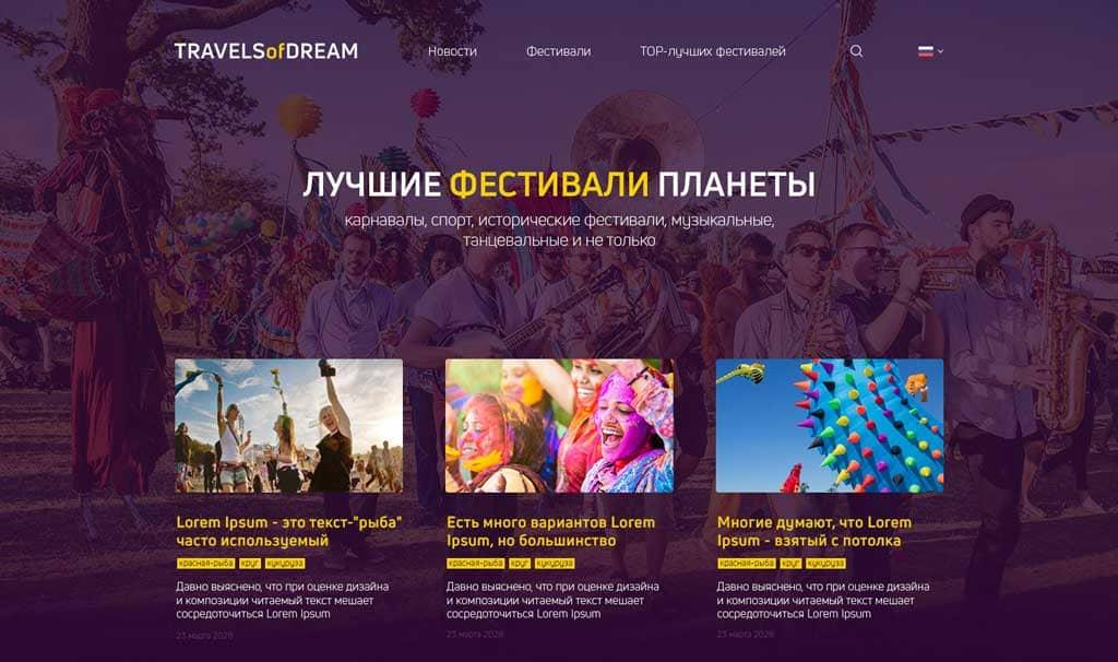 дизайн интернет сайта и цветовые сочетания