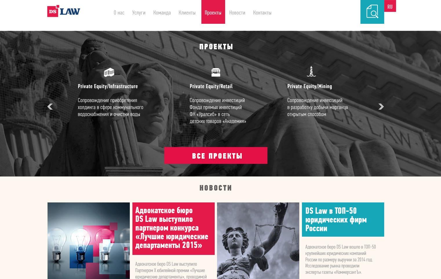 прокрутка страницы. Разработка веб дизайна сайта Ds Law. создать сайт юридических услуг