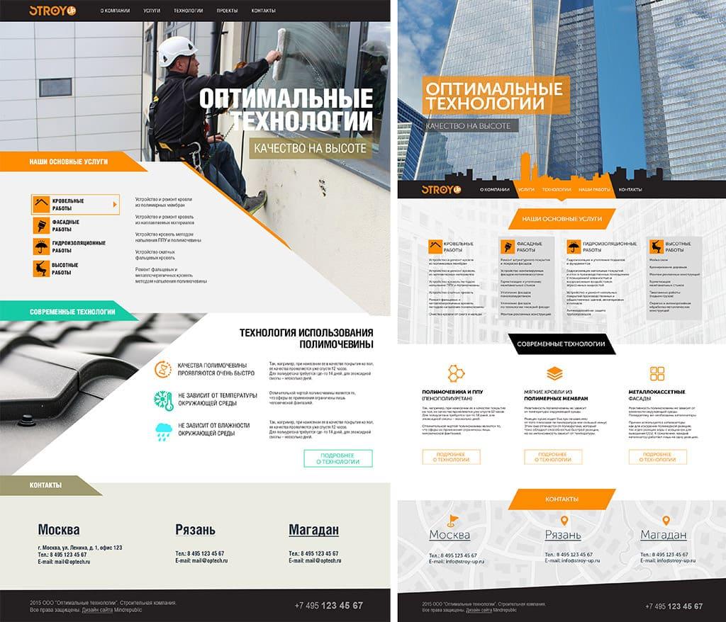 veb-dizajn-sajta-stroy-up