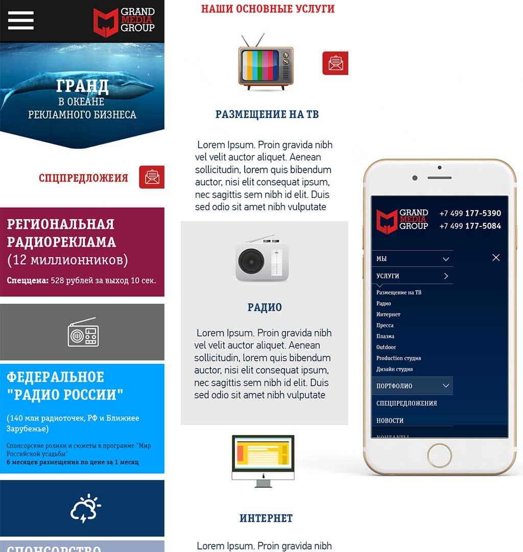 Мобильная версия сайта пример