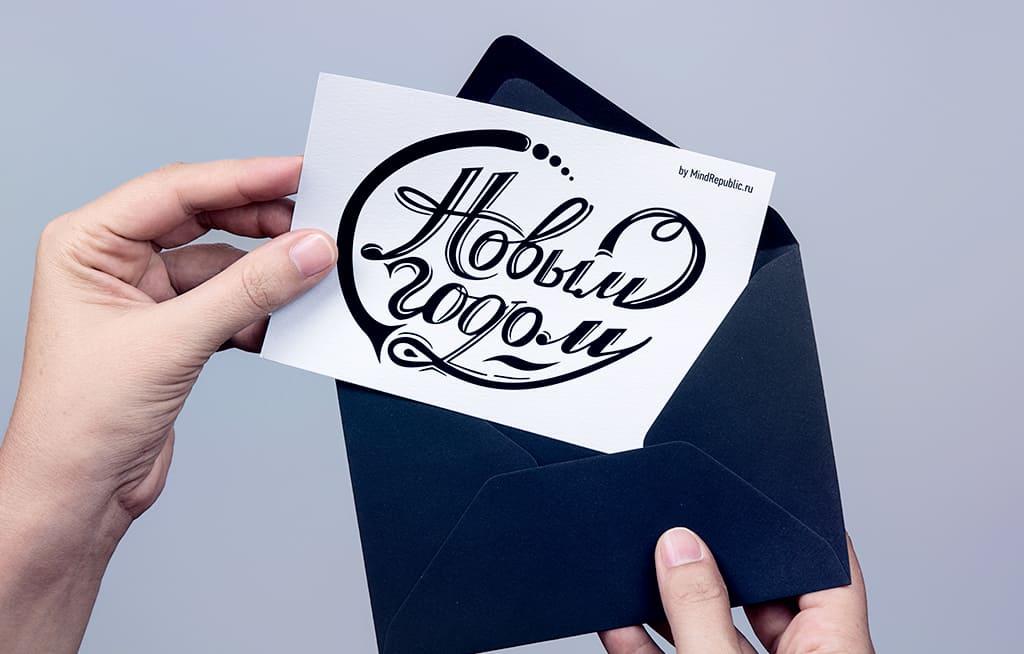 новогодний леттеринг для открытки. Создание леттеринга в Москве