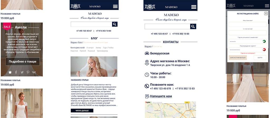 Разработка сайта интернет магазина. Мобильная версия