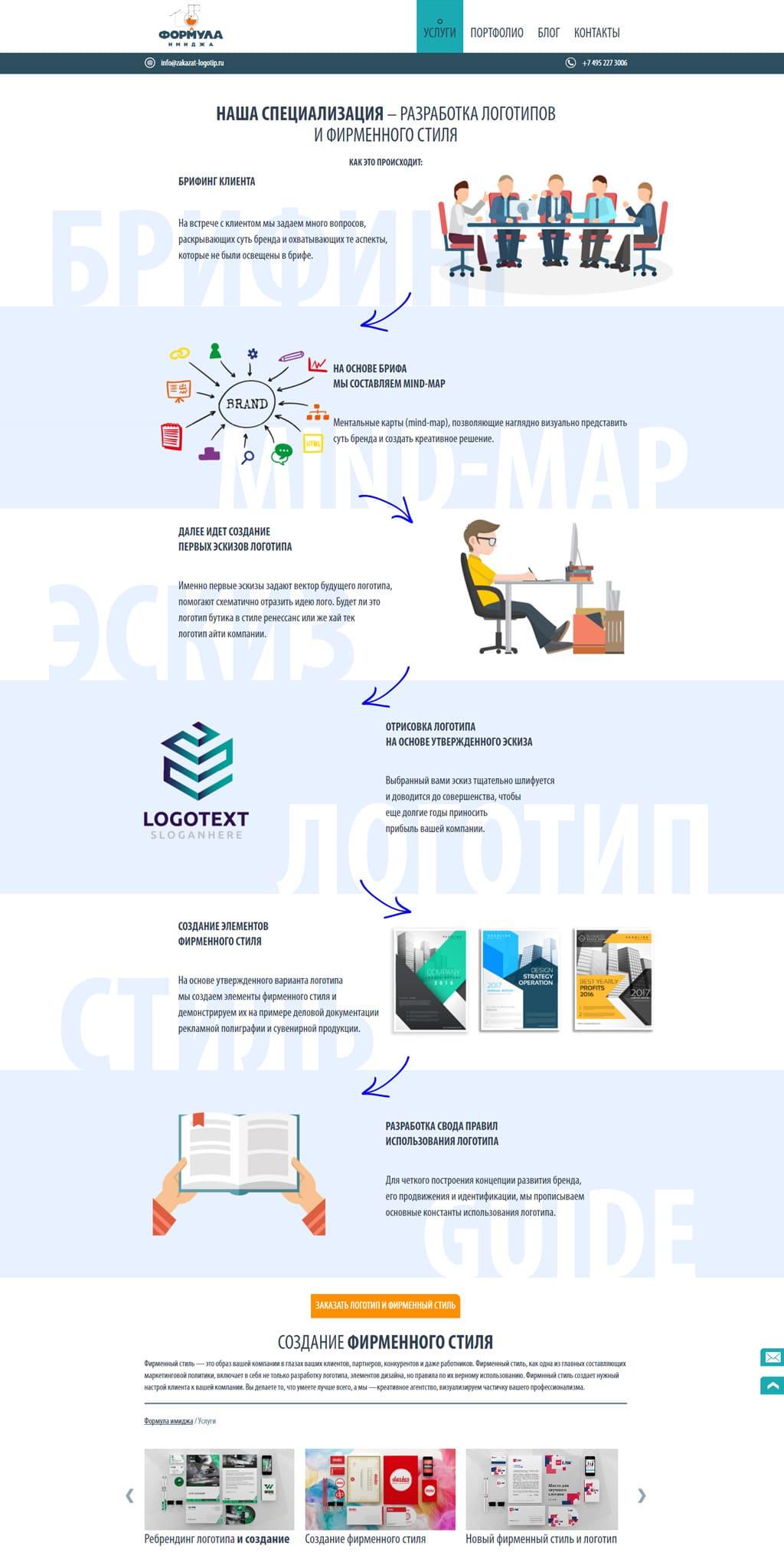 разработка сайта компании. внутренняя страница услуги
