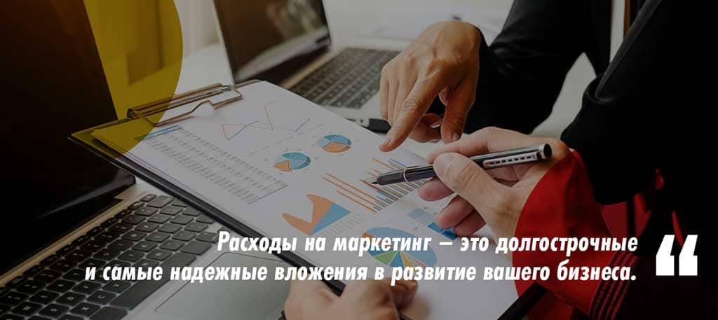 Бюджет маркетинга малого бизнеса