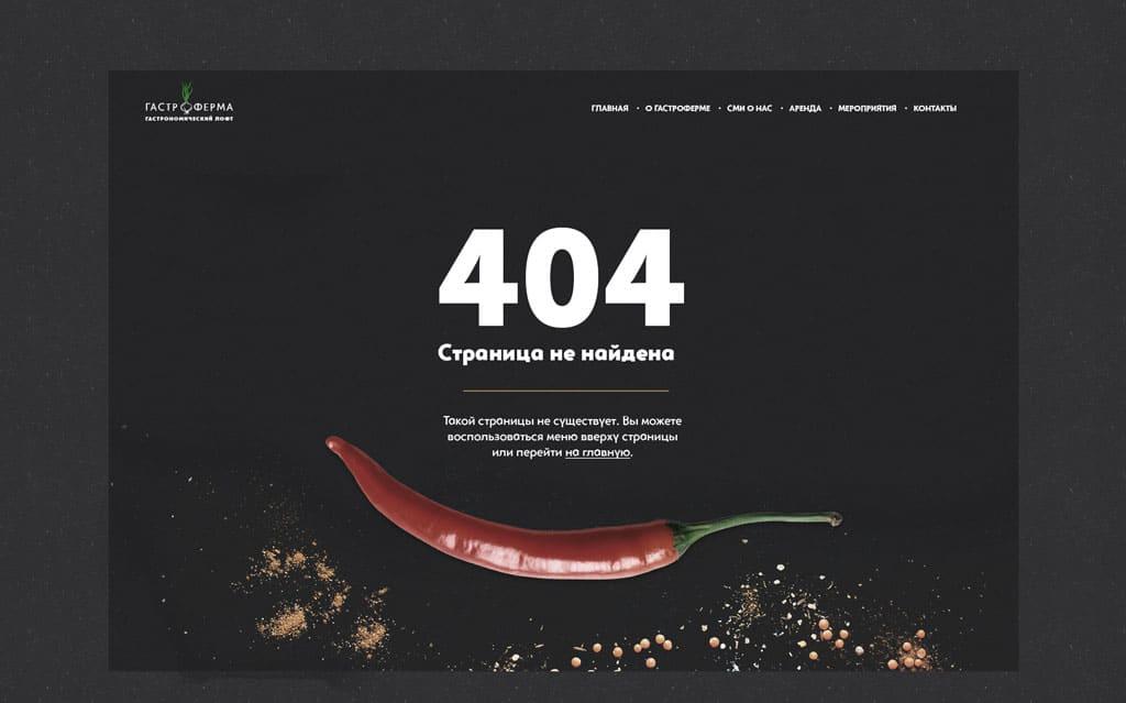 10 способов улучшения юзабилити.. Редизайн и переделка сайта. Страница ошибки 404