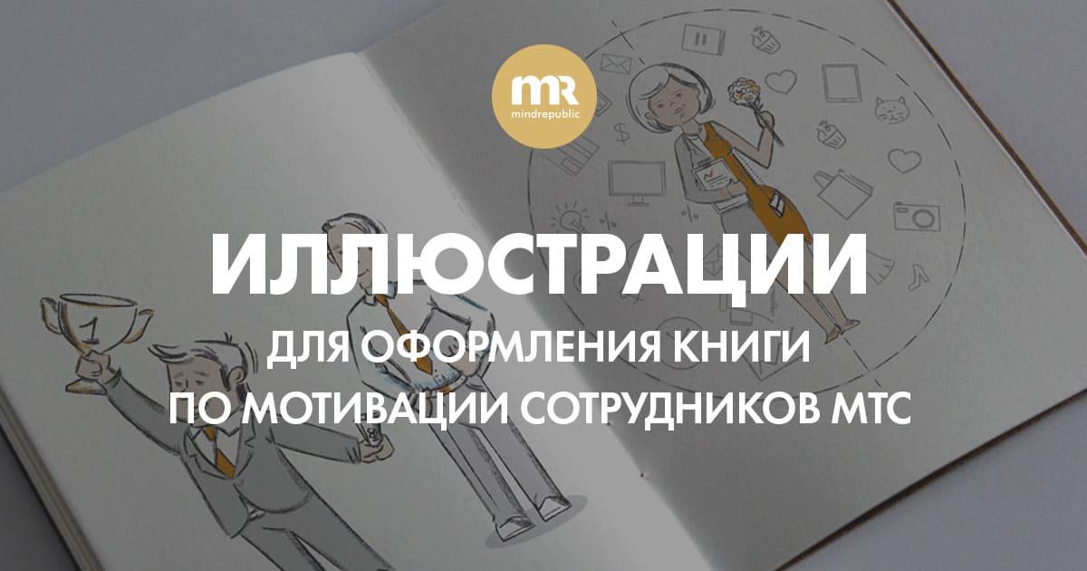 иллюстрации для оформления книги по мотивации сотрудников мтс