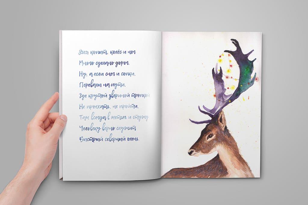 Иллюстрации акварелью разворот книги. Стихи для малышей. Олень