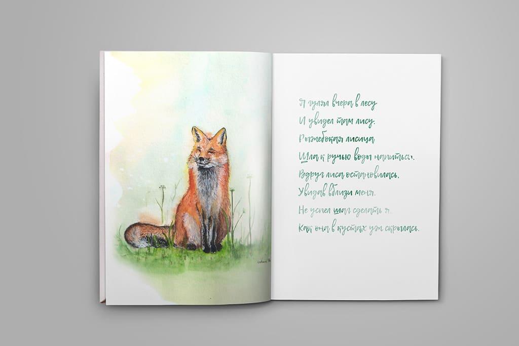 Иллюстрации акварелью для оформления книги. Стихи для малышей. Лиса