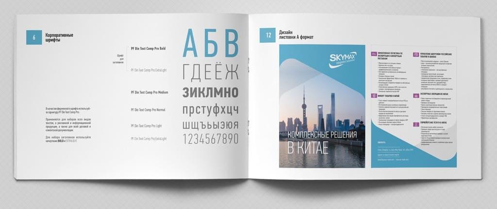 Разработка дизайна фирменного стиля Skymax/ Краткий гайдлайн
