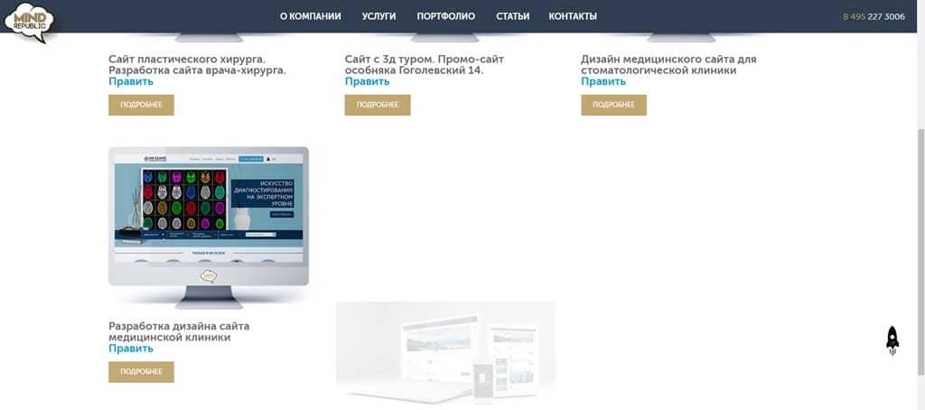 Дизайн бизнес сайта и бесконечный скроллинг. За и против.