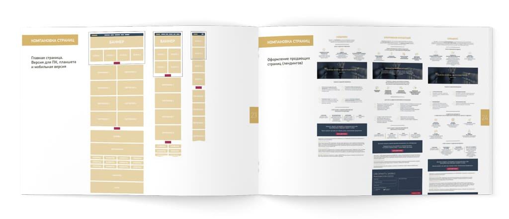 Модульная сетка в веб-дизайне. Современный дизайн сайта веб гайдлайн. адаптивная верстка