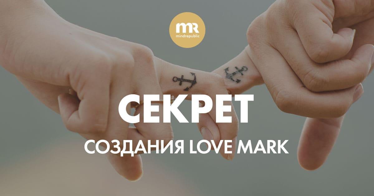 секрет создания lovemark
