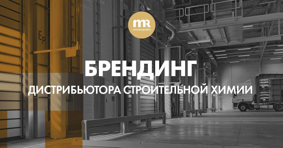 Разработка названия и брендинг для дистрибьютора немецкой строительной химии