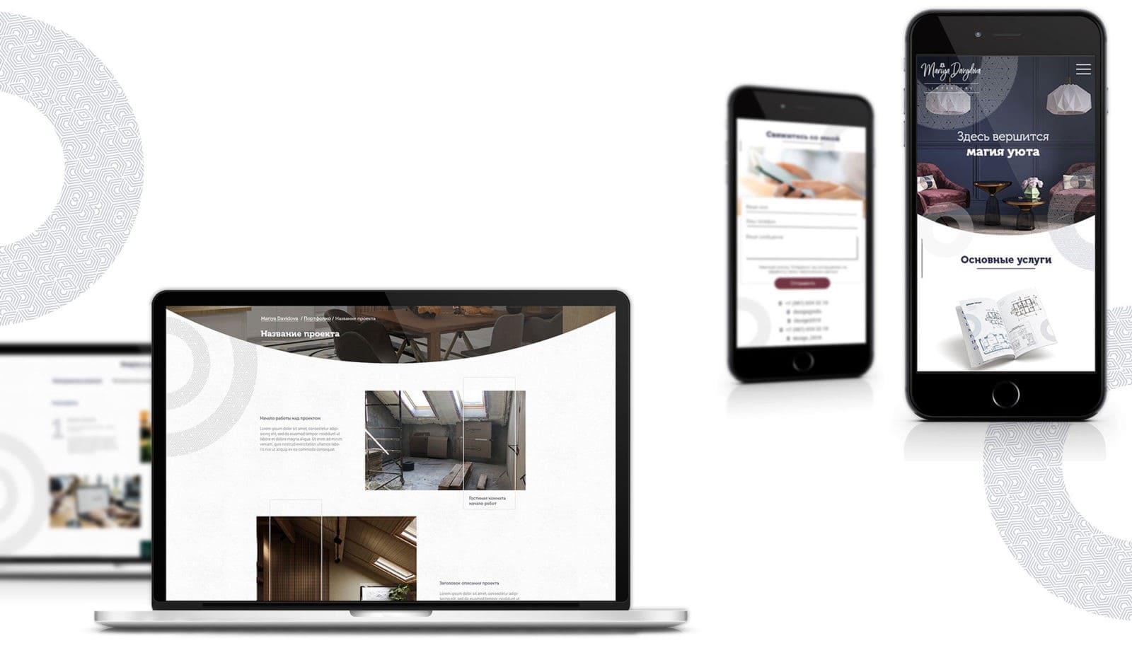 современный адаптивный веб дизайн сайта