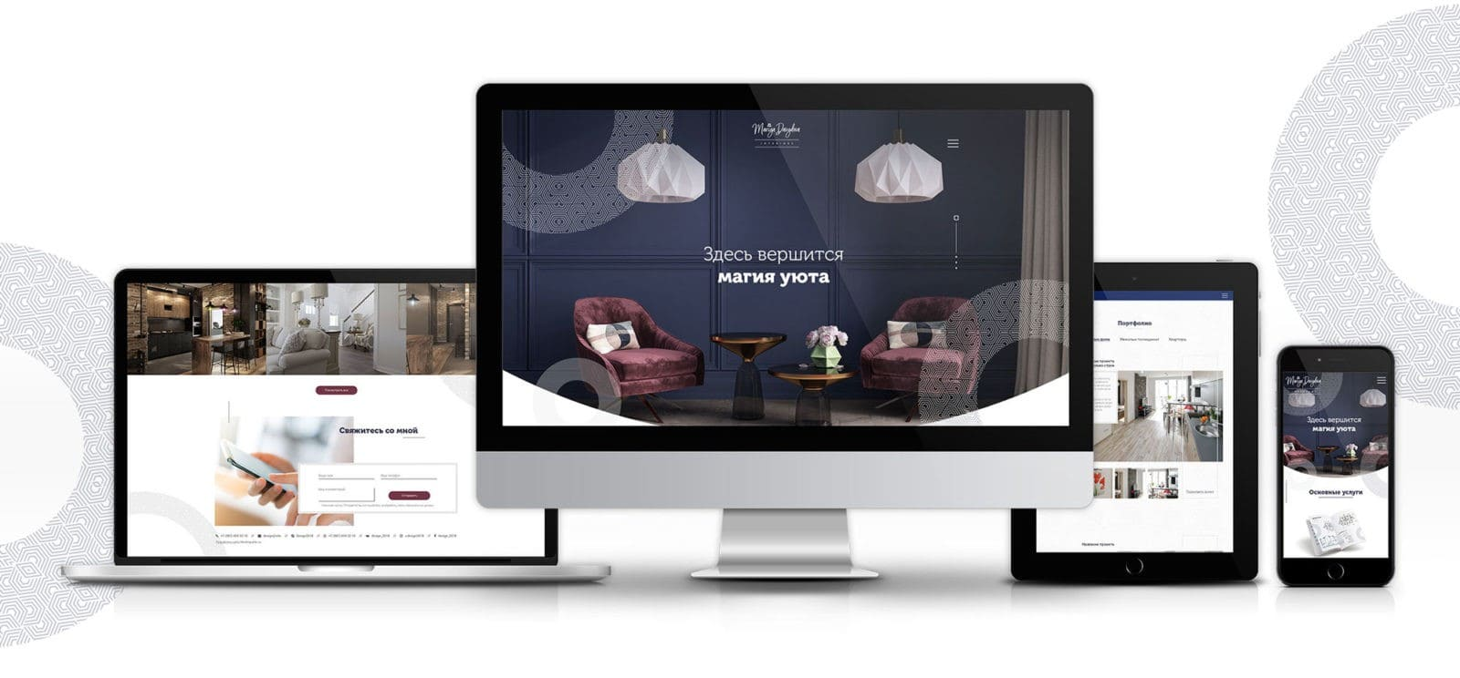 современный веб дизайн сайта адаптивный дизайн
