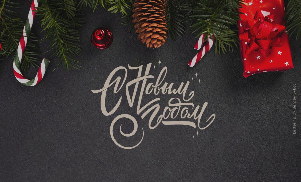 конкурс на новогодний леттеринг 2018