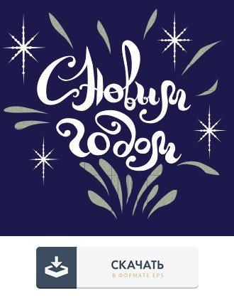 надпись с Новым годом png вектор