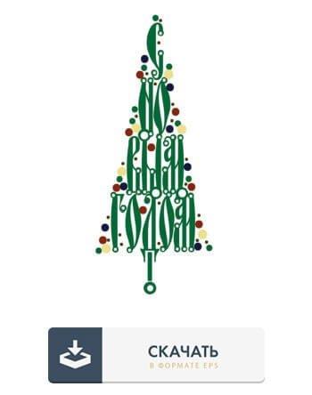 """Бесплатно скачать красивую надпись """"с Новым годом"""" без фона"""