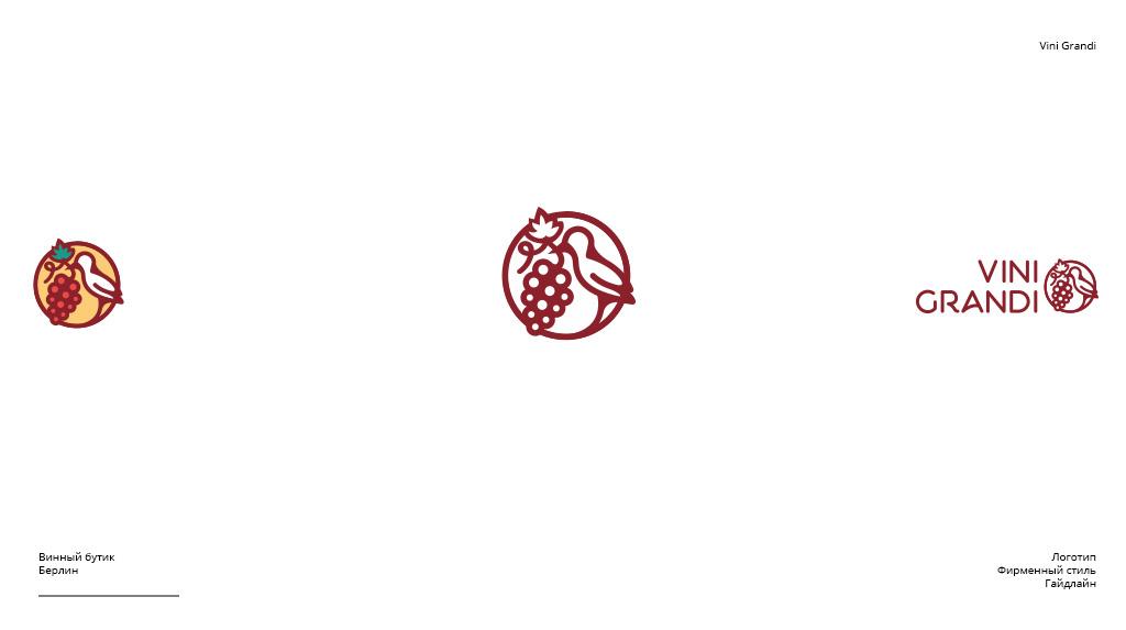 разработка логотипа и стиля винного бутика. Портфолио