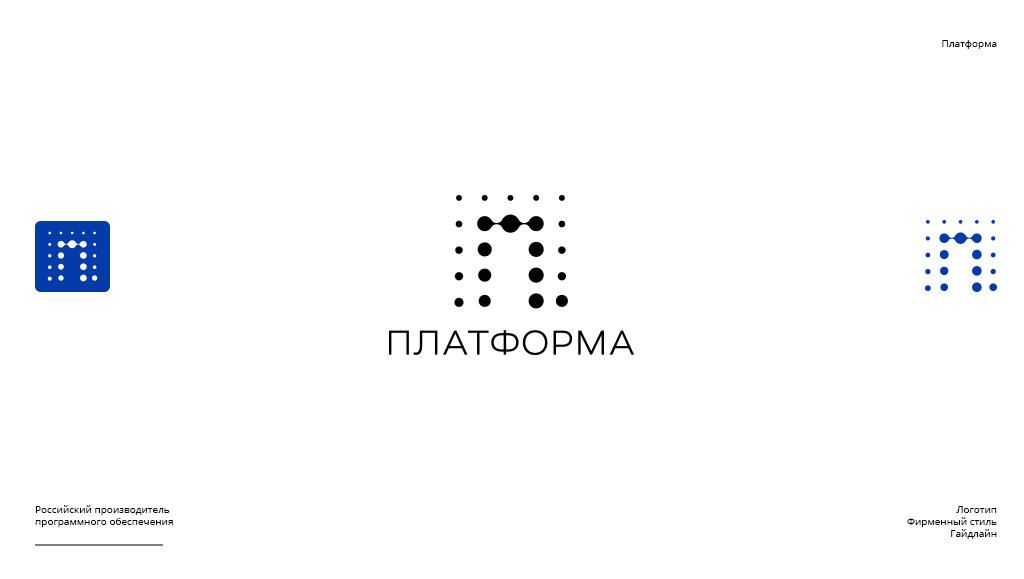 разработка логотипа российского программного обеспечения