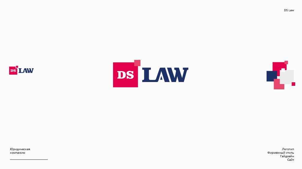 разработка логотипа юридической компании