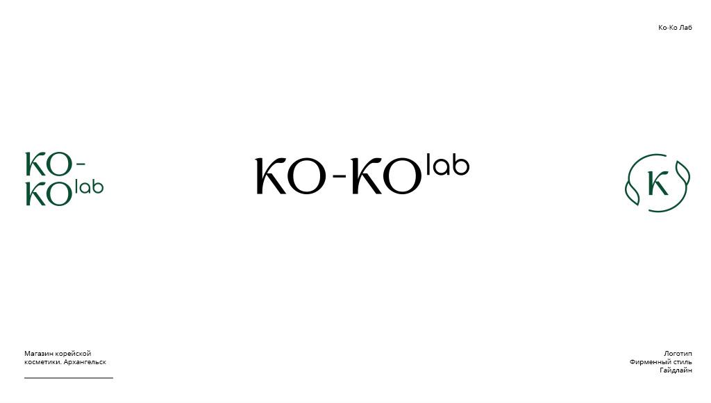 создание логотипа магазина корейской косметики