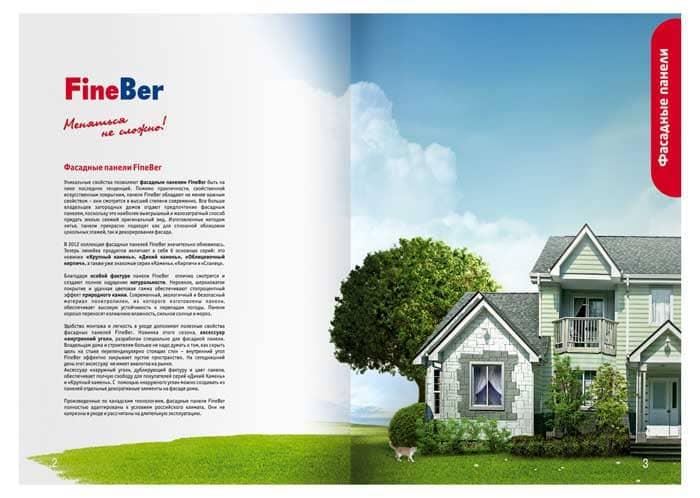 Креативная концепция и продвижение бренда FineBer разворот каталога