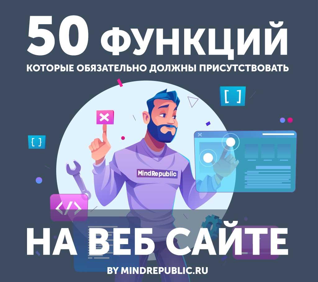 Разработка веб-дизайна сайта Инфографика. дизайн сайтов в Москве