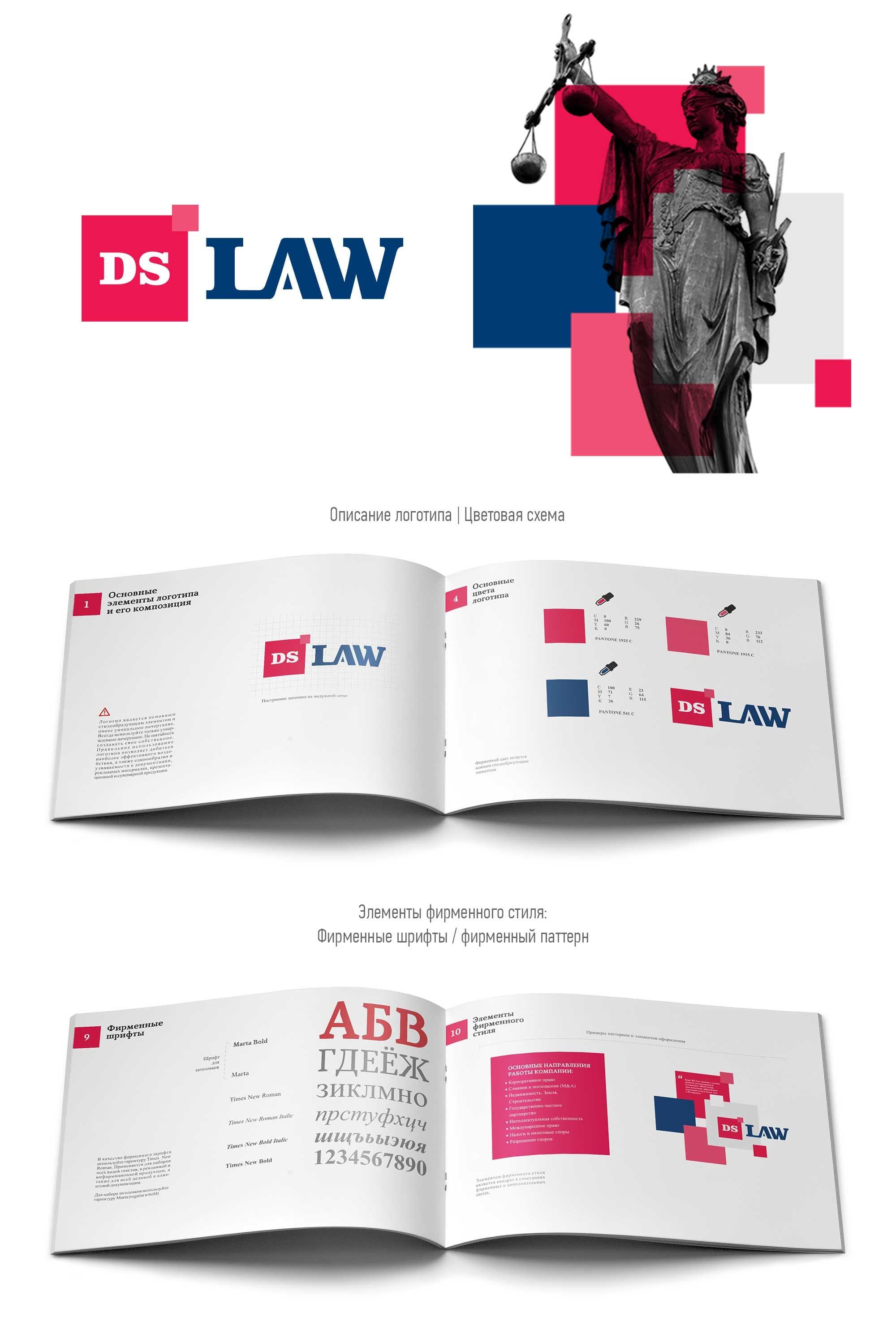 Ребрендинг логотипа для юридической компании - фрагмент гайдлайна