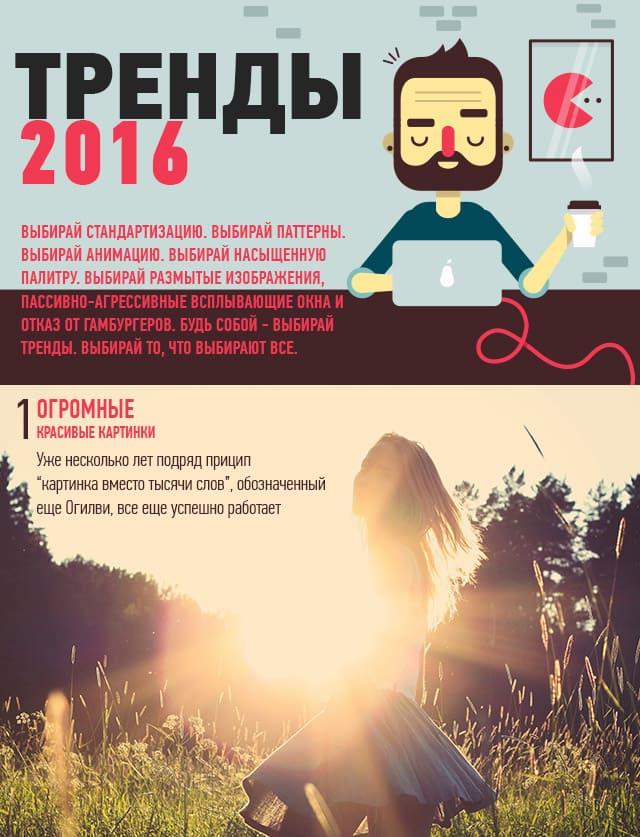 тренды дизайна 2016 огромные картинки