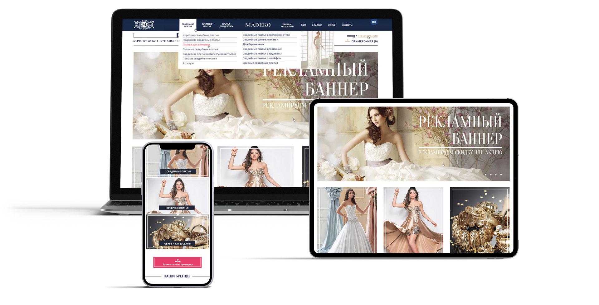 разработка сайта Интернет магазин свадебной моды