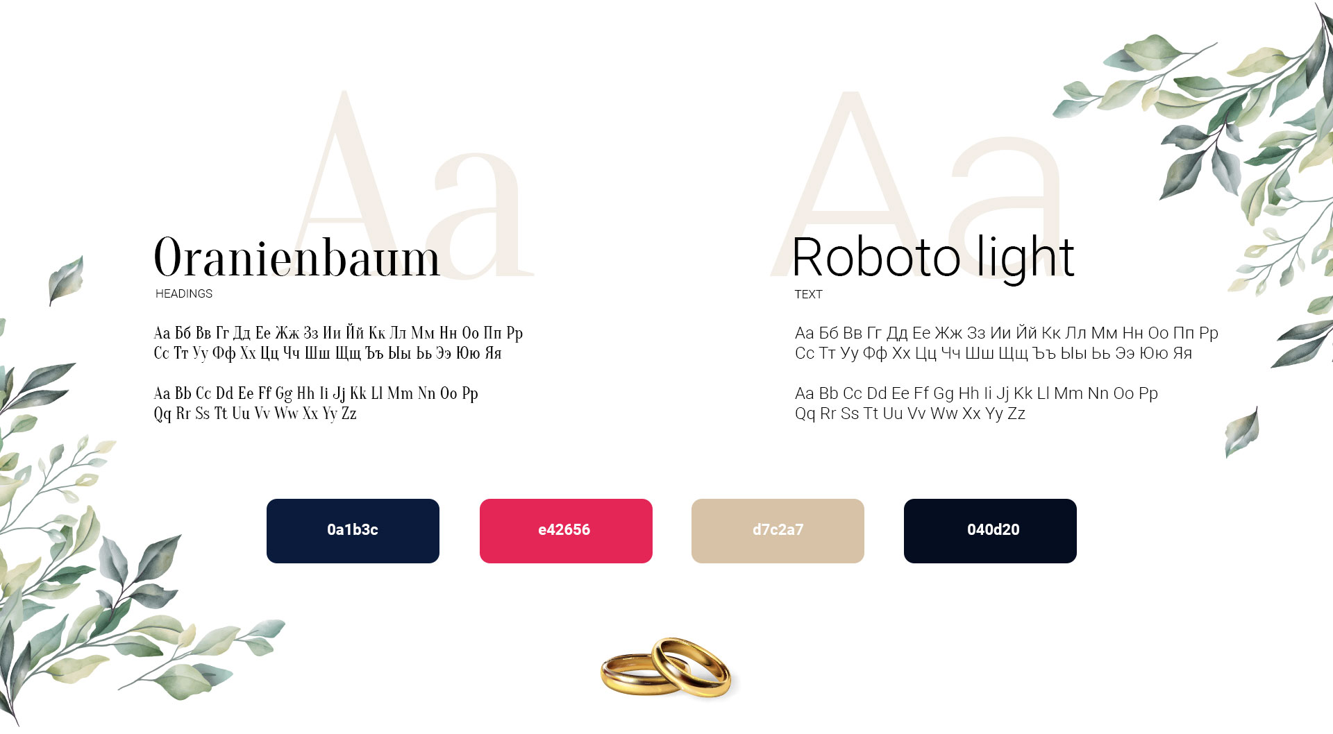 Разработка сайта интернет магазина типографика и цвет