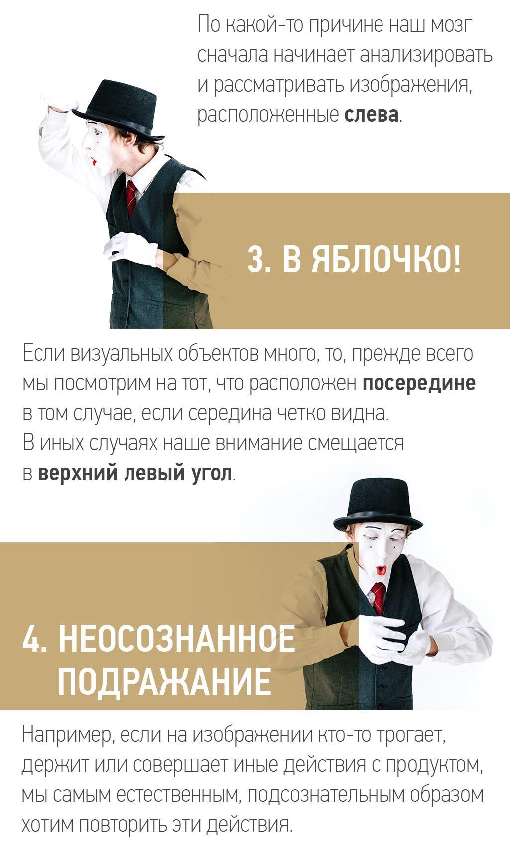 Нейромаркетинг. Инфографика про 14 триггеров, повышающих продажи фото