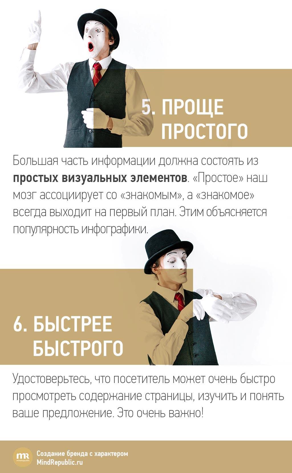 Нейромаркетинг. Инфографика про 14 триггеров, повышающих продажи картинка
