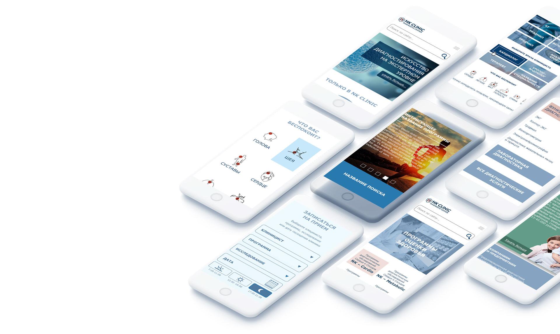 Разработка дизайна сайта медицинской клиники мобильная версия сайта