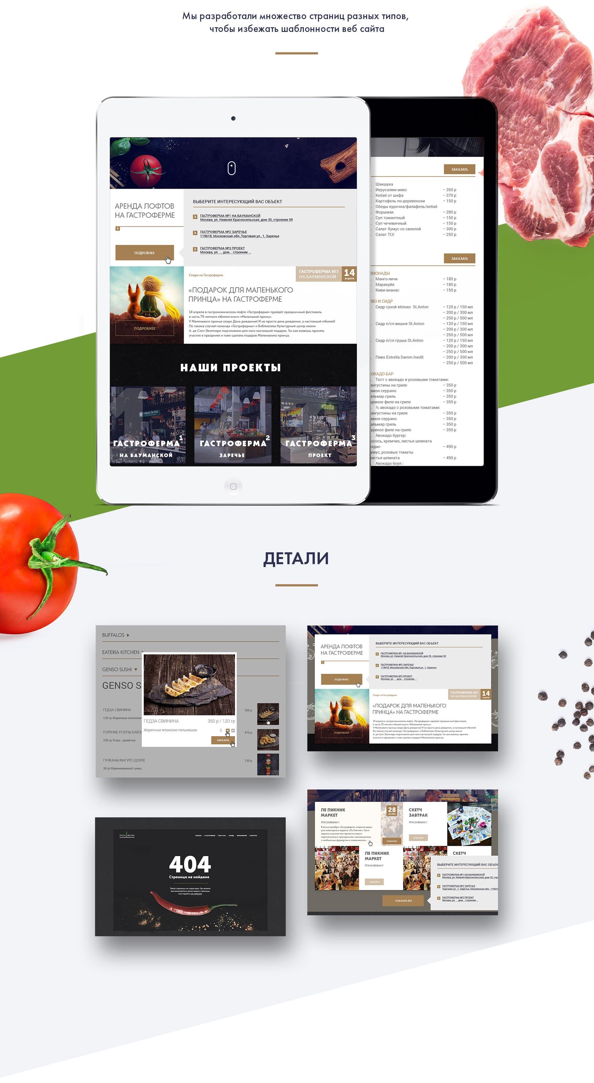 брутальный сайт для сети ресторанов Гастроферма