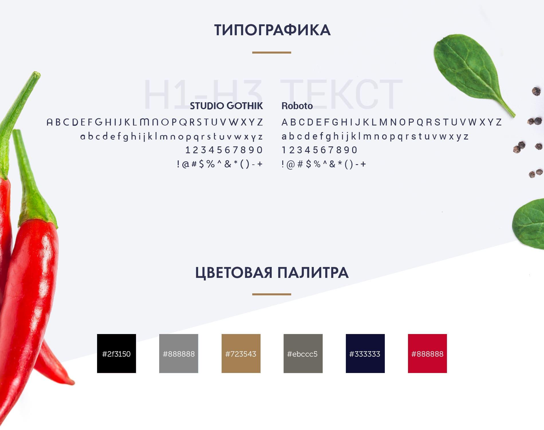 брутальный сайт в стиле лофт для Гастрофермы Типографика и цветовая схема